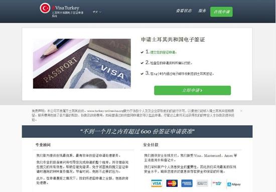 """签证""""钓鱼网站""""乱收费:游客如何安全办理电子签"""