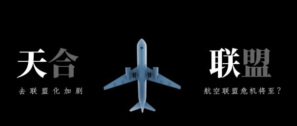 去联盟化加剧:航空联盟危机将至?
