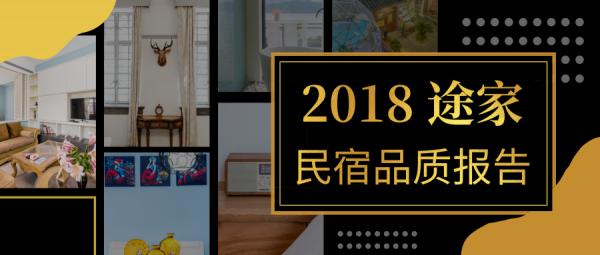 2018民宿品质报告:用户群年轻化趋势明显