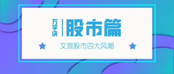 万字诀:文旅港股新经济和A股科创板