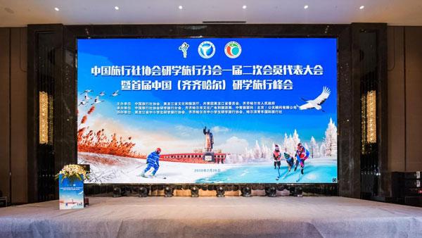 中国旅行社协会:召开研学旅行峰会、发布标准
