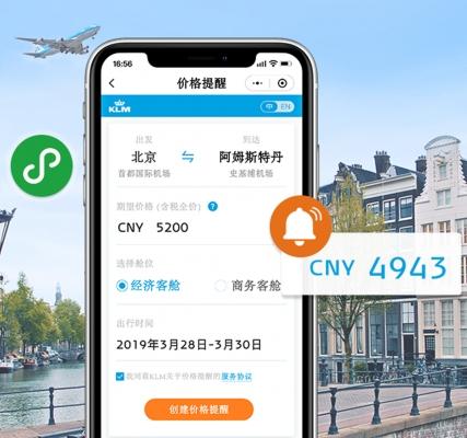 荷航:推出全新微信小程序价格提醒服务