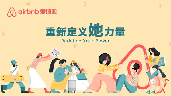 """深耕女性社區:Airbnb愛彼迎""""重新定義她力量"""""""