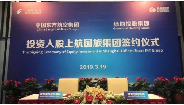 东航与绿地签约股权合作:开启旅游产业转型升级