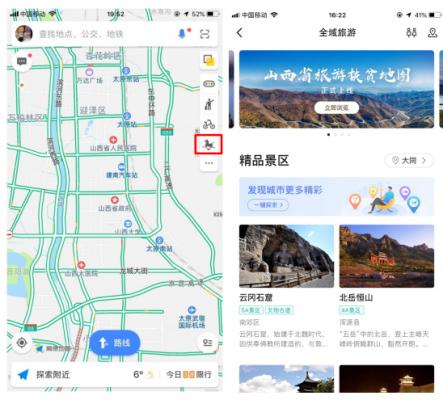 """山西省&高德地图:发布""""山西省旅游扶贫地图"""""""