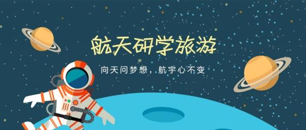 """《流浪地球》能否引爆""""航天研学旅游""""市场?"""