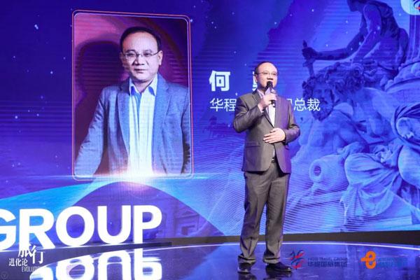 华程国旅集团:在京成功召开品牌升级发布会