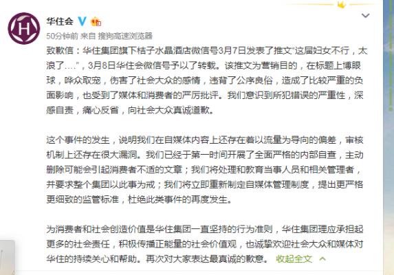华住道歉:旗下桔子水晶酒店所发推文哗众取宠