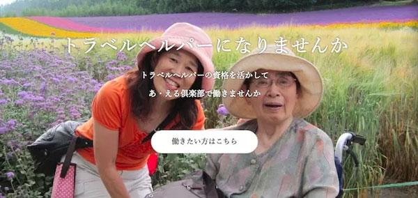 日本:无障碍旅游团服务于老年人 获行业认可