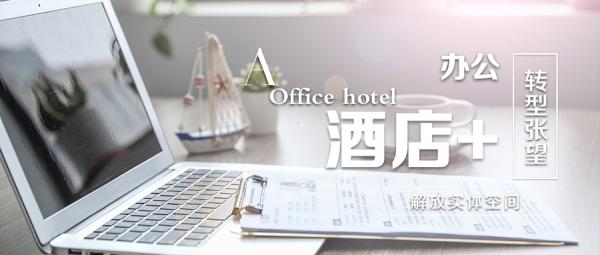 """""""酒店+办公"""":酒店业一次""""明送秋波""""的转型张望"""