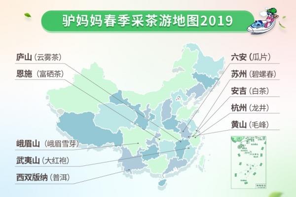 清明前后新茶飘香:驴妈妈发布春季采茶游地图