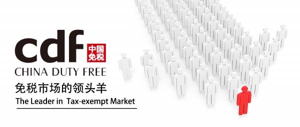 中免持续领跑,中国免税业积极寻求海外扩张