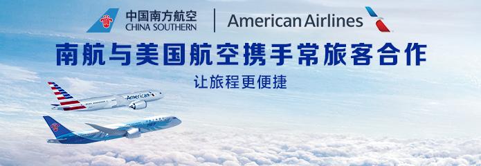 南方航空:与美国航空开展常旅客全面合作