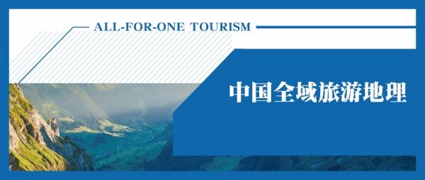 中国全域旅游发展全景图,值得收藏