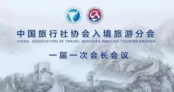 中国旅行社协会入境旅游分会一届一次会长会召开