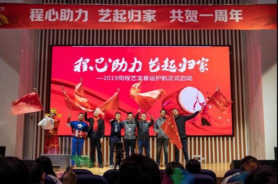 """同程艺龙:2019年""""春运护航""""圆满收官"""