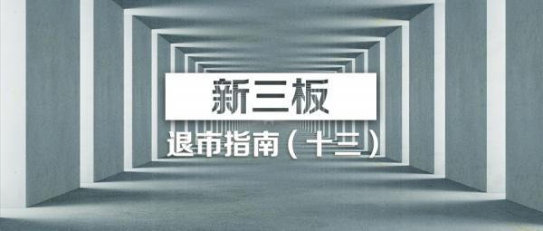 新三板旅游企业退市指南(十三)