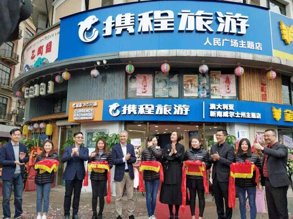 携程:首家海外目的地主题店落地上海人民广场