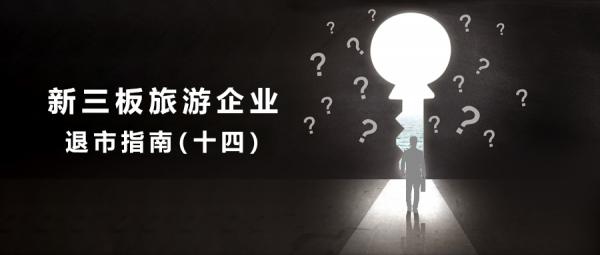 新三板旅游企业退市指南(十四)