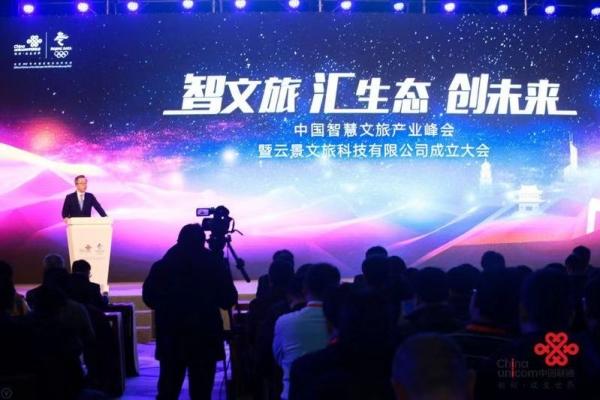 中国联通携手腾讯:掘金万亿文旅市场