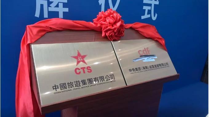 中国旅游集团暨中免(海南)运营总部在海口揭牌