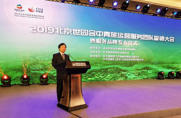 中青旅:举行北京世园会运营服务团队誓师大会