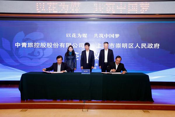 中青旅:与上海崇明区签署战略合作协议