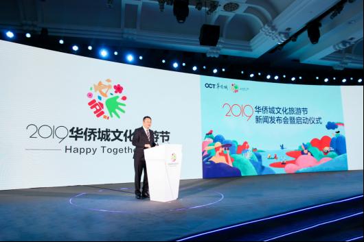 华侨城:文化旅游节欢乐风暴席卷50城