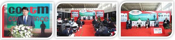 COTTM2019:将于4月15-17日在北京开启