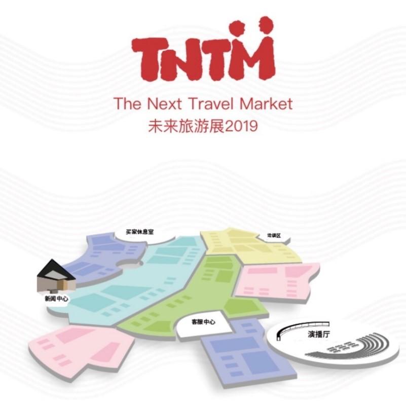 出境旅游B2B在线展会:TNTM官网正式上线