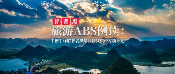 旅游ABS例读:普者黑景区扶贫资产专项计划