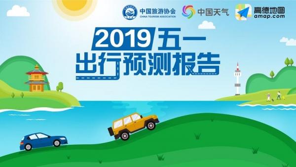 高德地图&中国旅游协会:2019五一出行预测报告