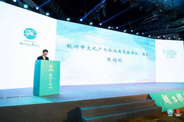 最忆是杭州:2019杭州·黄山旅游推介会在京举行