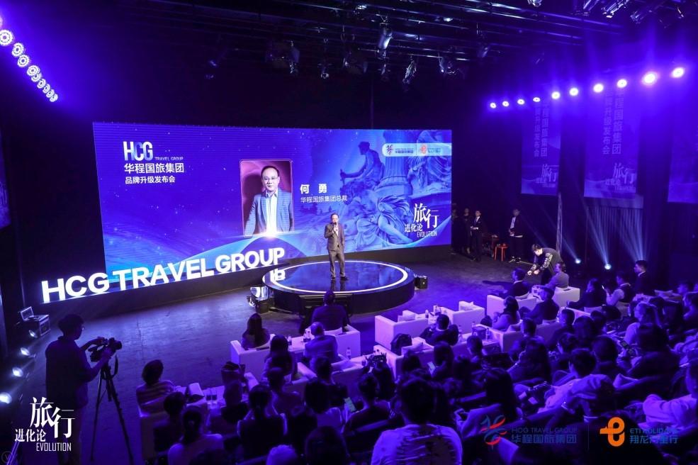 翔龙变身:华程国旅集团全新VI升级形象解读