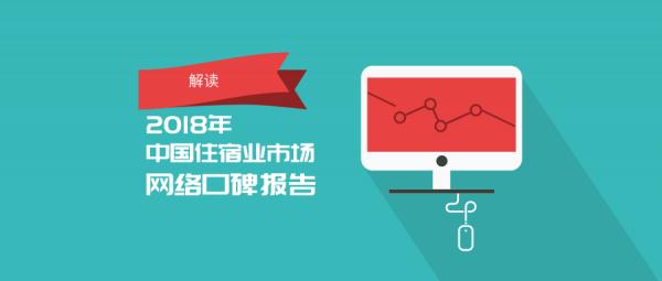 解读:2018年中国住宿业市场网络口碑报告