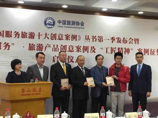 《中国服务旅游十大创意案例》丛书第一季发布