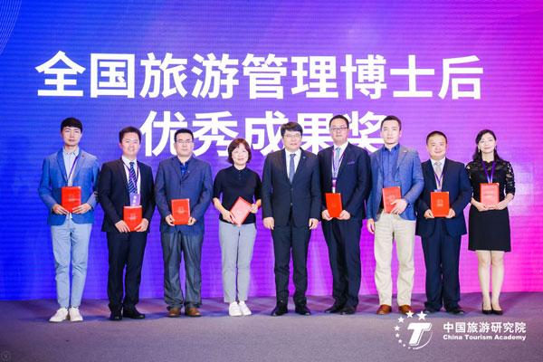 第二届全国旅游管理博士后学术论坛在京召开