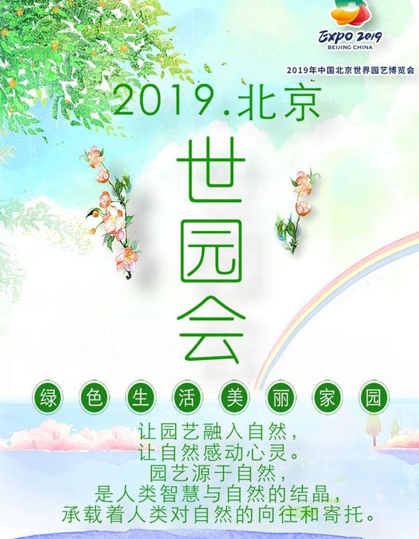shiyuanhui190428a