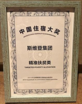 siweideng190426b