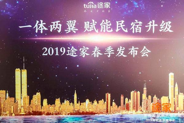 途家民宿2019战略:将全面进军短租服务领域
