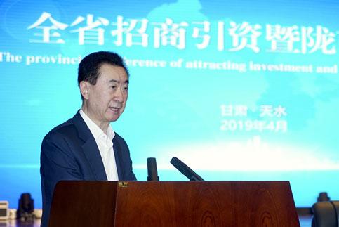 王健林:万达再投甘肃450亿 有钱才是硬道理