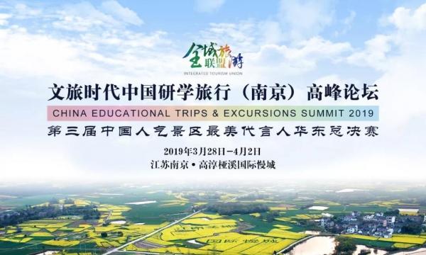 中国研学旅行高峰论坛:旅游发展新趋势