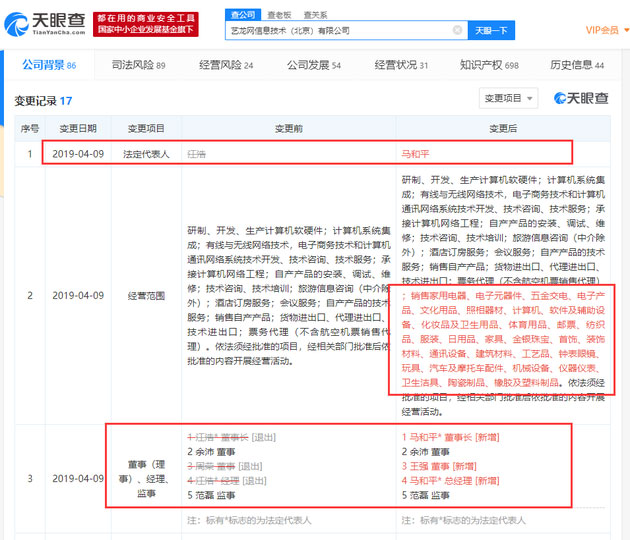 艺龙网:江浩卸任董事长及法人 马和平接任