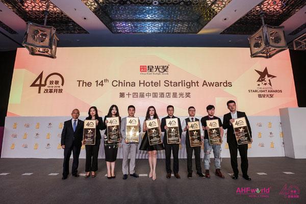 喆啡酒店:获第十四届中国酒店星光奖两项大奖