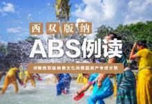 ABS例读:西双版纳傣文化风情园资产专项计划