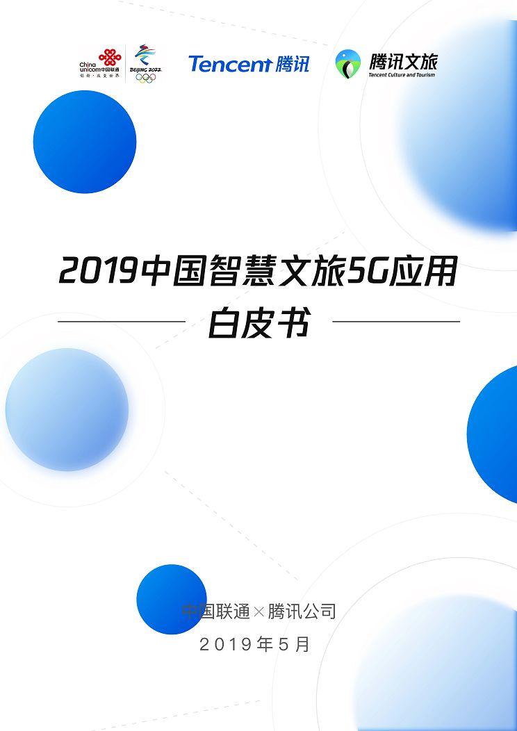 联通&腾讯:2019中国智慧文旅5G应用白皮书
