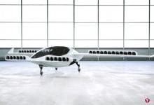 德国空中出租车创企Lilium:拟通过SPAC在美上市