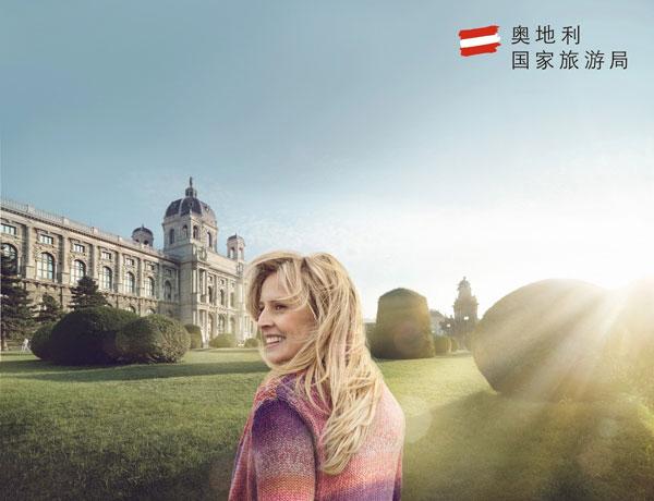 相约奥地利:从维也纳艺术文化之旅走起