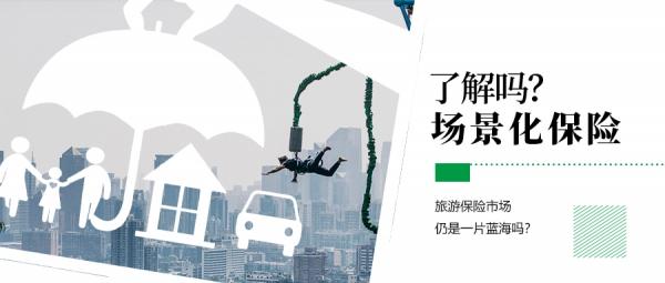 场景化保险成新宠 旅游保险市场仍是蓝海吗?