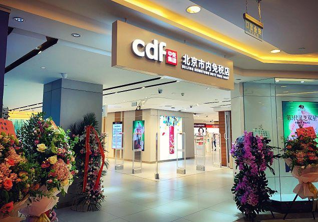 中免集团:旗下北京市内免税店正式开业